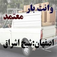 وانت بار باران در اصفهان