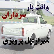 وانت تلفنی اتوبار خاور مسقف حمل اثاثیه منازل ارزان در شیراز