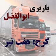 وانت تلفنی اتوبار خاور مسقف حمل اثاثیه منازل ارزان در کرج