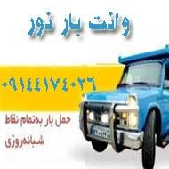 وانت تلفنی اتوبار خاور مسقف حمل اثاثیه منازل ارزان در تبریز