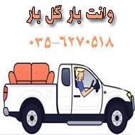 وانت تلفنی اتوبار خاور مسقف حمل اثاثیه منازل ارزان در یزد