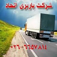 حمل و نقل داخلی و بین المللی حمل کالا حمل بار در کرج