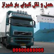 حمل و نقل داخلی و بین المللی حمل کالا حمل بار در شیراز