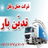 حمل و نقل داخلی و بین المللی حمل کالا حمل بار در گرگان
