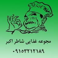 زیباترین مجموعه غذایی سنتی در مشهد