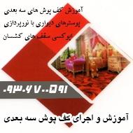 اجرا و آموزش کفپوش سه بعدی در مشهد