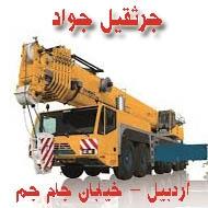 اجاره و خدمات جرثقیل جواد در اردبیل