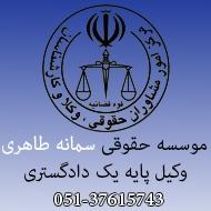 دفتر وکالت ثبت شرکت و اقامت اتباع خارجی در مشهد