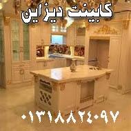 خدمات کابینت آشپزخانه و ام دی اف در رشت