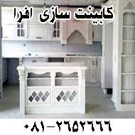 خدمات کابینت آشپزخانه افرا در همدان