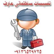 خدمات تاسیسات حرارتی و برودتی عارف در کرمان