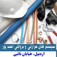خدمات تاسیسات حرارتی و برودتی احمد پور در اردبیل