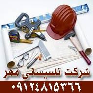 خدمات تاسیسات حرارتی و برودتی در قزوین