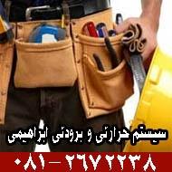 خدمات تاسیسات حرارتی و برودتی ابراهیمی در همدان