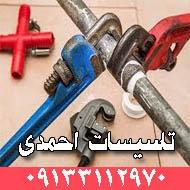 خدمات تاسیسات حرارتی و برودتی احمدی در اصفهان