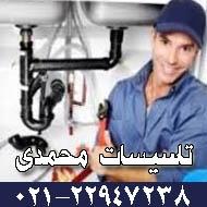 خدمات تاسیسات حرارتی و برودتی محمدی در تهران