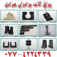 یراق آلات برادران مرادی در بوشهر