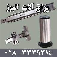 فروشگاه ابزار آلات و یراق آلات در قزوین