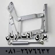 یراق آلات آریان در همدان
