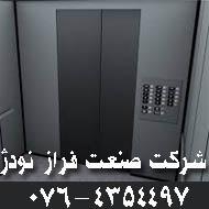خدمات آسانسور  فراز نودژ در بندرعباس