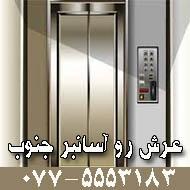 خدمات آسانسور جک برقی درب پارکینگی در بوشهر