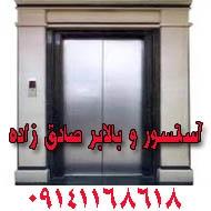 خدمات آسانسور و بالابر صادق زاده در تبریز