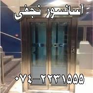 خدمات آسانسور نجفی در یاسوج