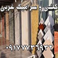 لوازم بهداشتی ساختمان در بوشهر