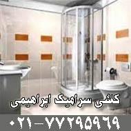 لوازم بهداشتی ساختمان ابراهیمی در تهران