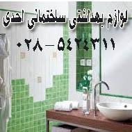 لوازم بهداشتی ساختمان احدی در قزوین