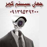 خدمات دوربین های مدار بسته جهان سیستم کویر در یزد