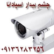 خدمات دوربین های مدار بسته چشم بیدار اسپادانا در اصفهان