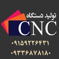 طراحی و اجرای ماشین آلات و دستگاه های سی ان سی در مشهد