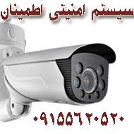 خدمات فروش و نصب دوربین های مدار بسته در بیرجند