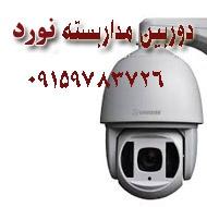 خدمات فروش و نصب دوربین های مدار بسته در بجنورد