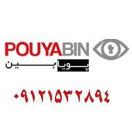 خدمات دوربین های مدار بسته پویا مبین در تهران