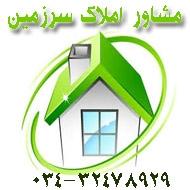 مشاورین تخصصی املاک در کرمان