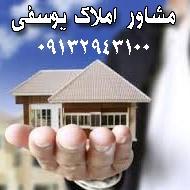 مشاورین تخصصی املاک یوسفی در اصفهان