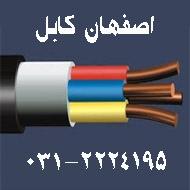 کالای برق ساختمانی کابل در اصفهان