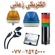 فروش انواع کالای برق ساختمانی و لوازم الکتریکی در بوشهر