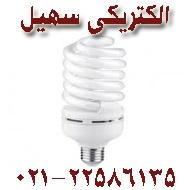 فروش انواع کالای برق ساختمانی و لوازم الکتریکی در تهران