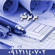 دفتر فنی مهندسی برنرکو در تهران