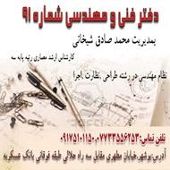 دفتر فنی مهندسی شیخانی در بوشهر