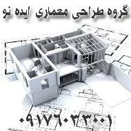 دفتر فنی مهندسی ایده نو در شیراز