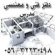 دفتر فنی مهندسی مدرس در بیرجند