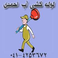 لوله بازکنی تضمینی ارزان و فوری در تبریز