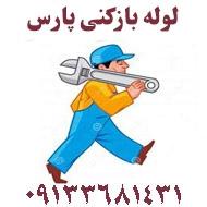 لوله بازکنی تضمینی پارس در اصفهان