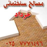 فروش و توزیع مصالح ساختمانی ارزان در قم