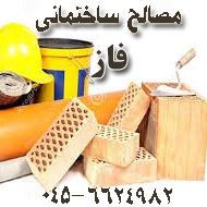 فروش مصالح ساختمانی فاز در اردبیل