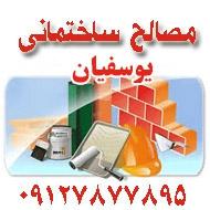 فروش و توزیع مصالح ساختمانی ارزان در کرج